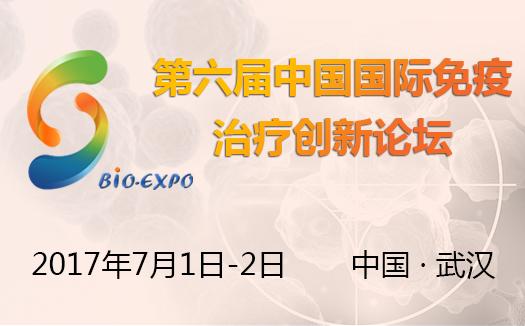 第六届中国国际免疫治疗创新论坛