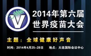 第六届世界疫苗大会