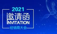 会议预告|2021贝康医疗全国经销商大会