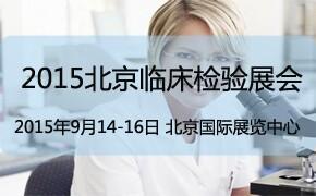 2015中国(北京)临床检验设备及用品展览会