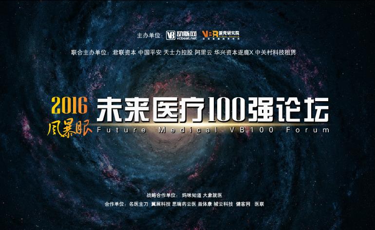 2016风暴眼•未来医疗100强论坛