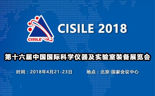 第十六届中国国际科学仪器及实验室装备展览会(CISILE2018)