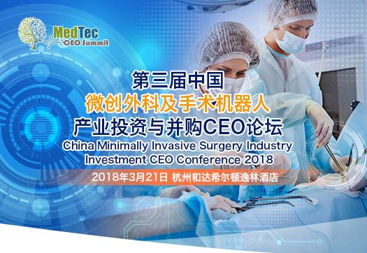第三届中国微创外科及手术机器人产业投资与并购CEO论坛