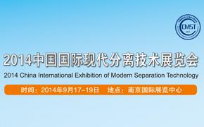 2014中国国际现代分离技术展览会