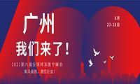 广州,我们来了!VIP私享晚宴+1对1商务会谈,2021第六届全球精准医疗峰会&第三届肿瘤免疫治疗领袖峰会期待与您花城相聚!