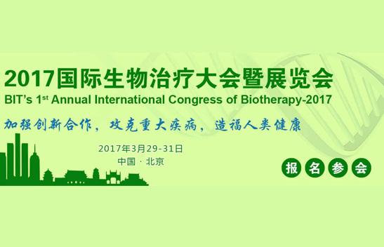 2017国际生物治疗大会