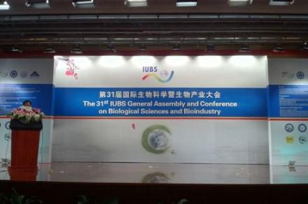 中国首次承办国际生物科学暨生物产业大会
