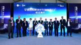 全球首个采用GE KUBio™的喜康生物制药工厂在武汉落成并投产运营