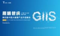 GIIS 4th CHIU Summit主題發布:雁棲健談——從規模到價值的醫療變革