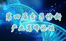 2016(第四届)分子诊断产业高峰论坛