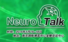 第五届国际神经科技大会