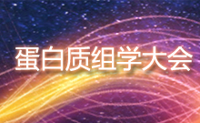 第八届中国蛋白质组学大会