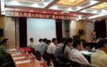 中国人类蛋白质组计划正式启动