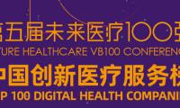 2020-2021未来医疗100强企业成长报告:数据报告解读生命的计算