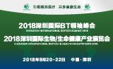 2018深圳国际BT领袖峰会