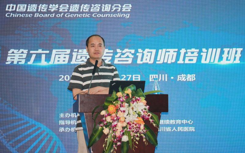 杨正林:眼睛单基因疾病的早期诊断与遗传咨询