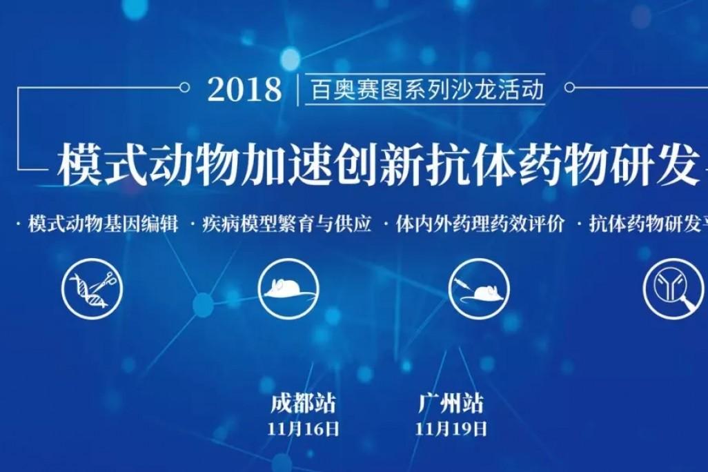 【沙龙预告】成都站&广州站 | 模式动物加速创新抗体药物研发