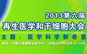 第六届再生医学和干细胞大会
