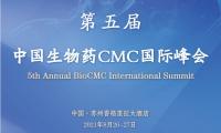第五届中国生物药CMC国际峰会|BioCMC Summit