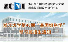 杭州浙江大学第43期基因组科学研习班