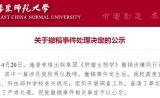 华东师范大学解聘涉《肿瘤生物学》撤稿事件教师