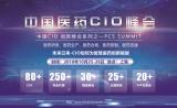 中国医药CIO峰会十月开幕,为智慧医药创新赋能