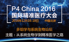 P4 China 2016 多组学与系统生物学论坛