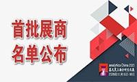 重磅|analytica China 2020首批1,000家参展商名单盛大公布!