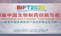 2020中国生物制药创新与前沿技术峰会 (BIFT)