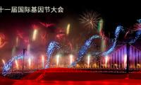 """2020中國最大生命科學產業國際會議——""""第十一屆國際基因節大會暨新興生物科技展覽會""""誠邀您智慧碰撞!"""