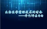 协同创新,交流共赢 生物科技前沿技术研讨会华东/华中行