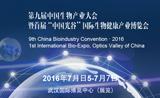 第五届中国创新生物药高峰论坛