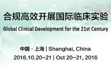 合规高效开展国际临床实验