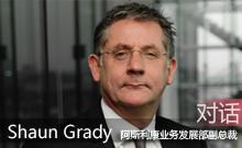 对话阿斯利康业务发展部副总裁Shaun Grady