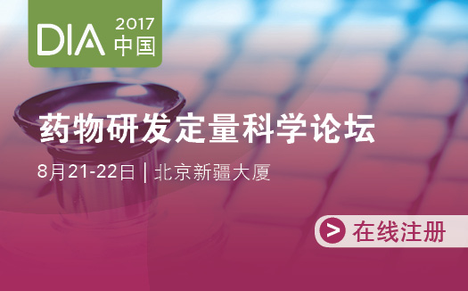 2017 DIA中国药物研发定量科学论坛