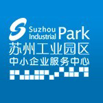 苏州工业园区中小企业服务中心