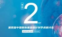 """第四届中国胚胎基因组计划学术研讨会,4月18日喊你""""云开会"""""""