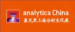 第九屆慕尼黑上海分析生化展(analytica China 2018)