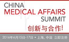 2016年中国医学事务峰会