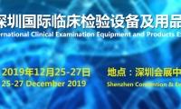 2019深圳国际临床检验设备及用品展览会即将于2019年12月25日-27日在深圳会展中心隆重举办。
