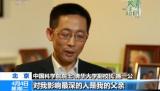 施一公:子承父志写春秋 | 央视最新视频