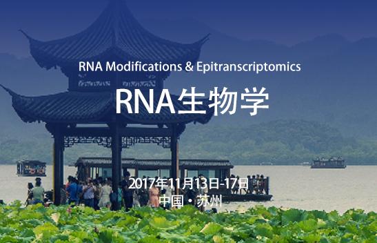 【冷泉港亚洲】RNA生物学