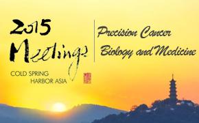 2015年冷泉港亚洲会议:Precision Cancer Biology and Medicine
