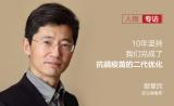 专访 | 武汉病毒所鄢慧民:10年坚持,我们完成了抗龋疫苗的二代优化