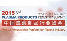 PPIS——2015(第三届)中国血液制品行业峰会