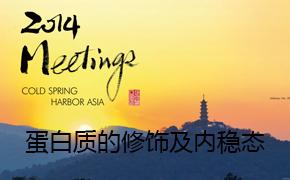 2014年冷泉港亚洲-蛋白质的修饰及内稳态