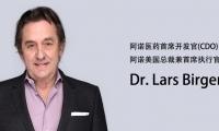 专访 | 阿诺医药CDO 、阿诺美国总裁兼CEO Lars Birgerson博士 :抗癌药研发,创新是不竭动力