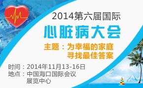 2014第六届国际心脏病大会