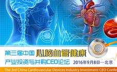 第三届中国心脑血管产业投资与并购CEO论坛