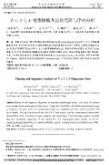 β-1,3-1,4-葡聚糖酶基因的克隆与序列分析